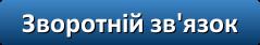 https://sites.google.com/a/kaniv.info/stepantsi/storinka-vcitela-istoriie/zvorotnij-zv-azok